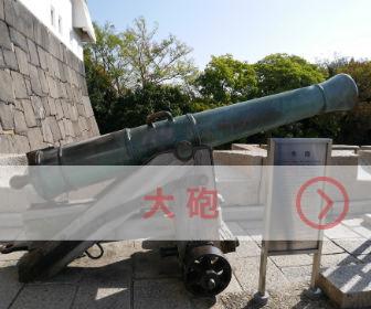 大阪城「大砲」