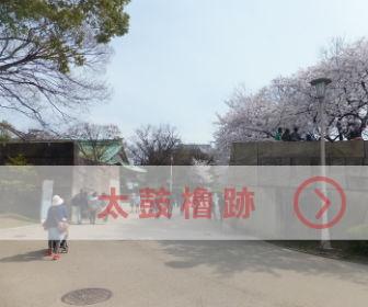 大坂城「太鼓櫓跡」