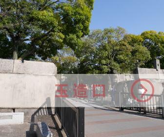 大阪城「玉造口」