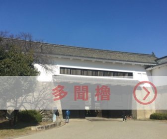 大阪城「多聞櫓」