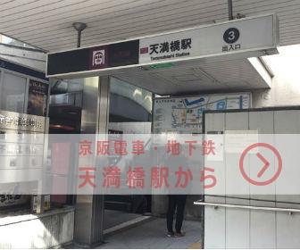 地下鉄「天満橋駅」