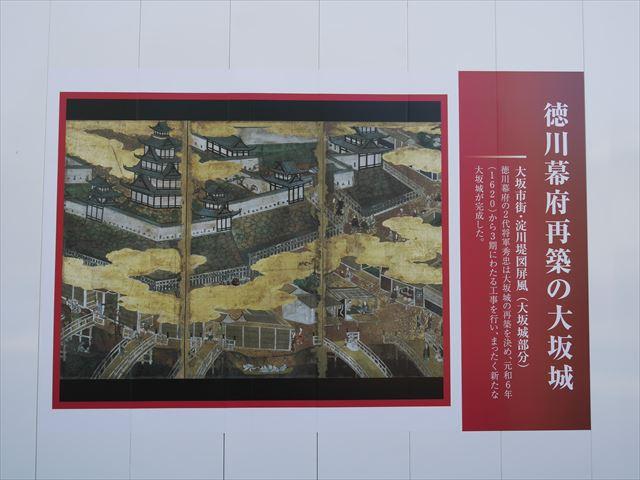 徳川大坂城