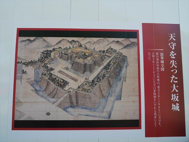 徳川大坂城、落雷により焼失