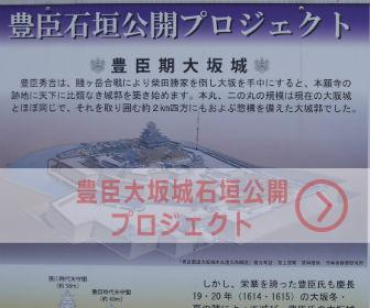豊臣大坂城石垣公開プロジェクト