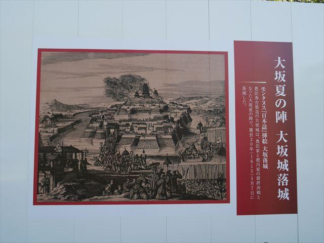 豊臣大坂城、大坂夏の陣