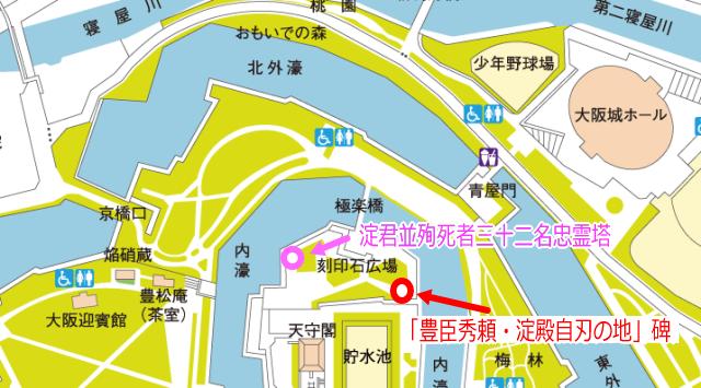 大阪城公園「淀君並殉死者三十二名忠霊塔」地図