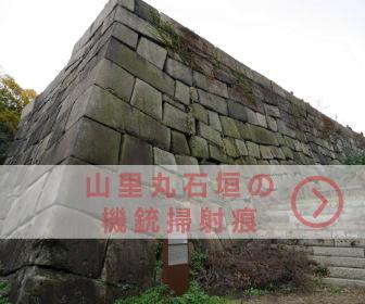 大阪城「山里丸石垣の機銃掃射痕」