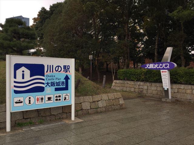 大阪水上バス、川の駅「大坂城港」の看板