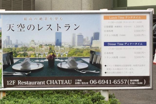 「KKRホテル大阪」大阪城を一望できるレストラン