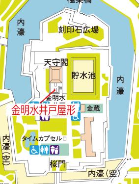大阪城「金明水井戸屋形」地図