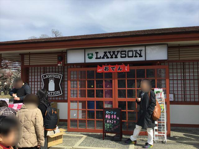 ローソン「大阪城梅林店」