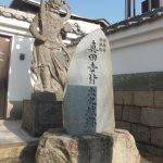 心眼寺の「真田幸村出丸城跡」碑