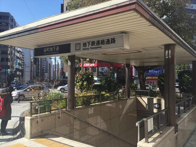地下鉄「谷町四丁目駅」1-B出口