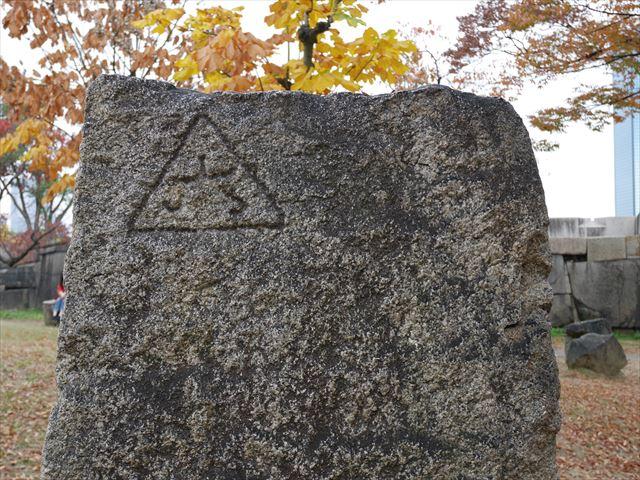 大阪城「刻印石広場」△に六の刻印