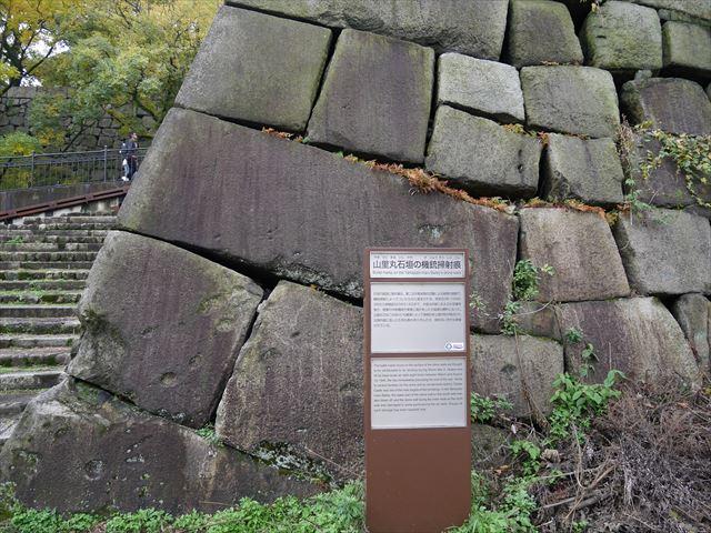 大阪城「山里丸石垣の機銃掃射痕」と説明文