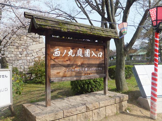 西の丸庭園の入口看板