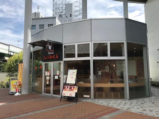 コメダ珈琲店・もりのみやキューズモールBASE店