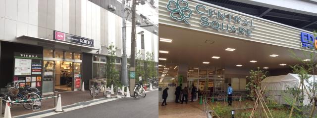 スーパー「コーヨー」とセントラルスクエアライフ森ノ宮店