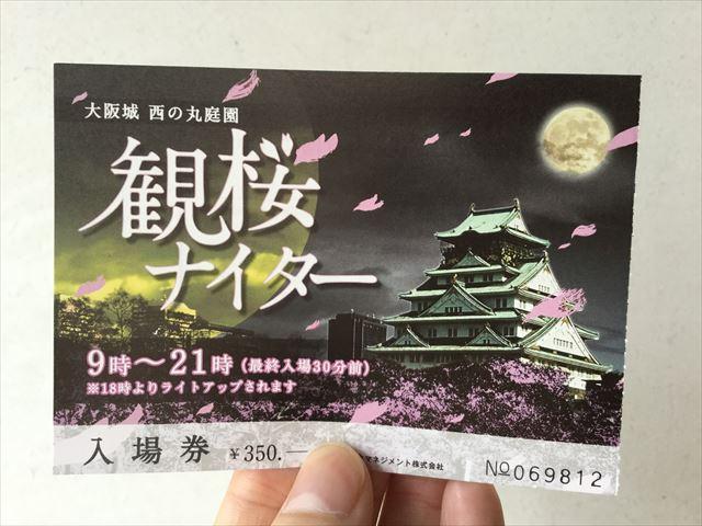 大坂城公園「西の丸庭園」観桜ナイター入場券