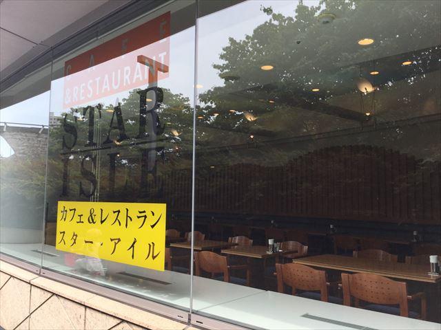大阪歴史博物館カフェ&レストラン「スターアイル」
