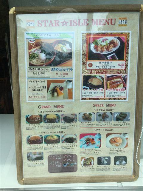 大阪歴史博物館のカフェ&レストラン「スターアイル」メニュー