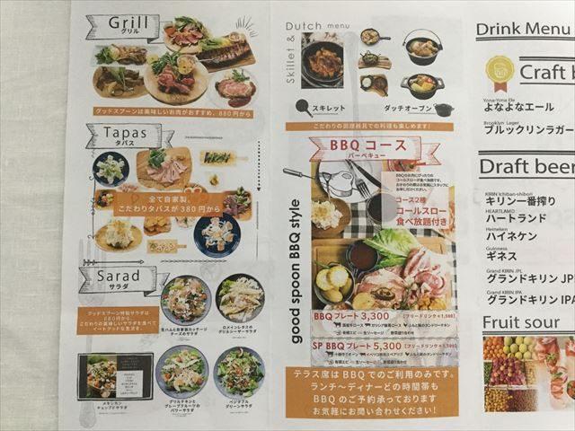 ジョーテラスオオサカ、カフェレストラン&BBQ「All Day Bruch & Dinner &BBQ good spoon」メニュー