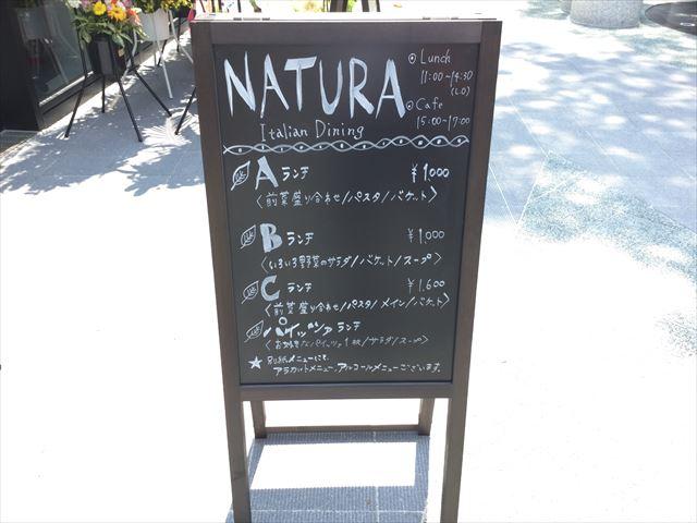 ジョーテラスオオサカ、イタリアンダイニング「NATURA」ランチメニュー