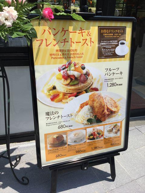 ジョーテラスオオサカ軽食喫茶「駅前パーラー」メニュー