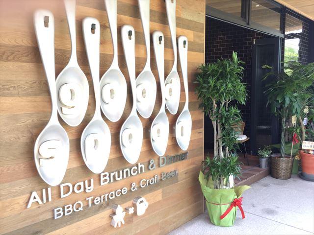 ジョーテラスオオサカ、カフェレストラン&BBQ「All Day Bruch & Dinner &BBQ good spoon」入口