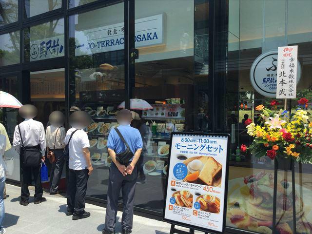ジョーテラスオオサカ軽食喫茶「駅前パーラー」モーニングメニュー
