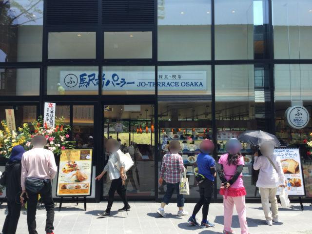 ジョーテラスオオサカ軽食喫茶「駅前パーラー」
