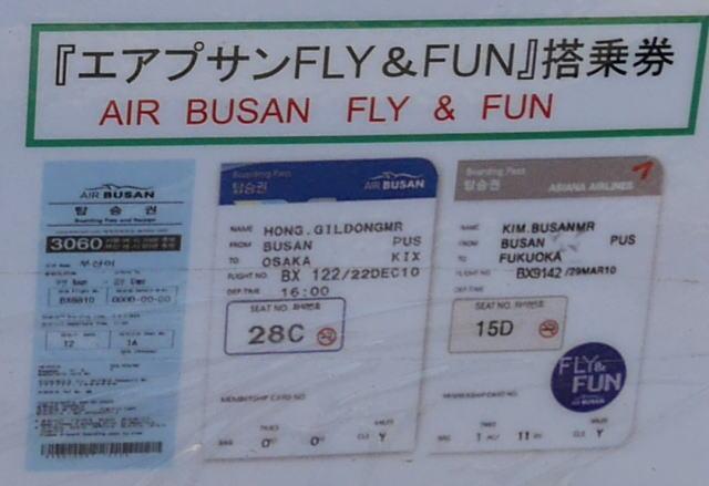 「エアープサンFly&Fun」搭乗券