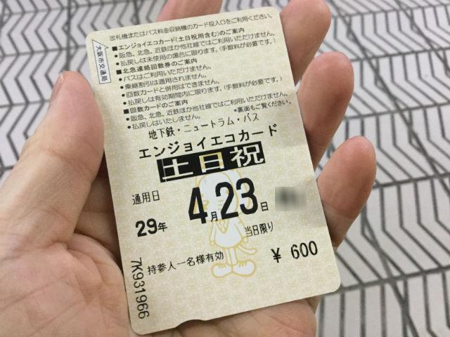 大阪市営地下鉄の1日乗車券「エンジョイエコカード」