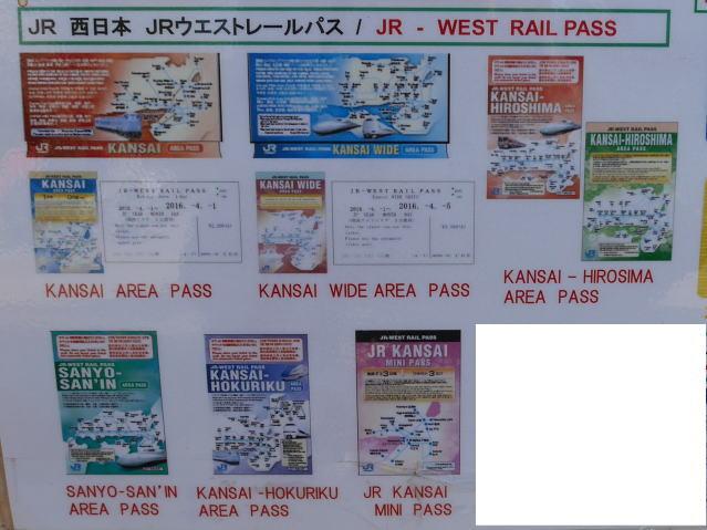 JR WEST RAIL PASS(JRウエストレールパス)