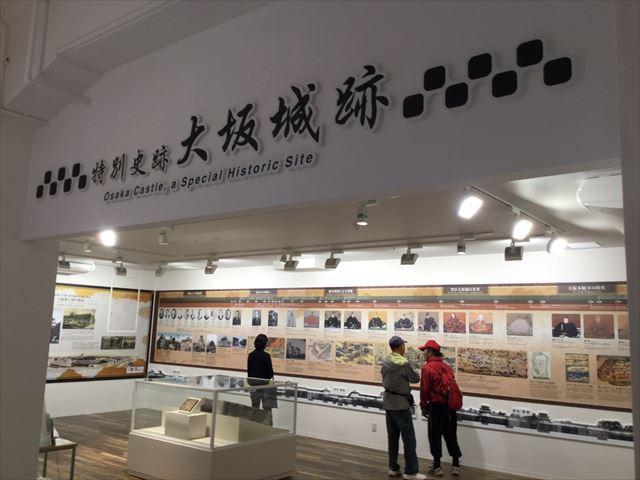 ミライザ大阪城、特別史跡「大阪城跡」