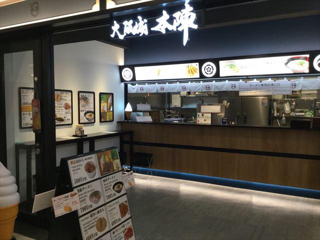 ミライザ大阪城、ラーメン屋「大阪城本陣」