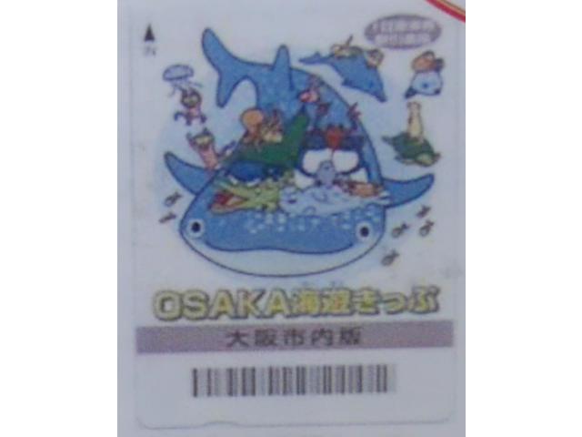 大阪海遊きっぷ・大阪市内版