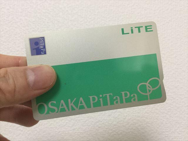 「大阪PiTaPaカード」lite