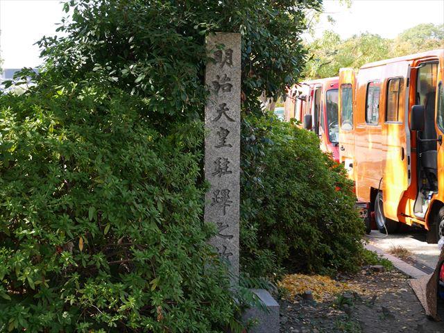 大阪城「明治天皇駐蹕之所」碑