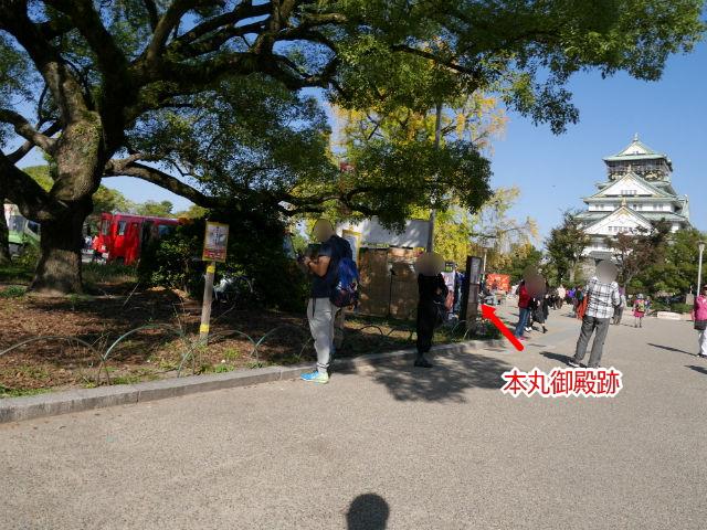 大阪城と本丸御殿跡の説明文
