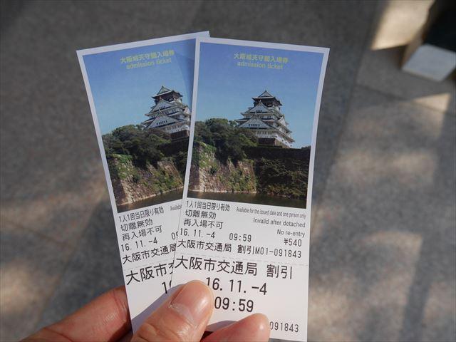 大阪城天守閣割引入場券2枚