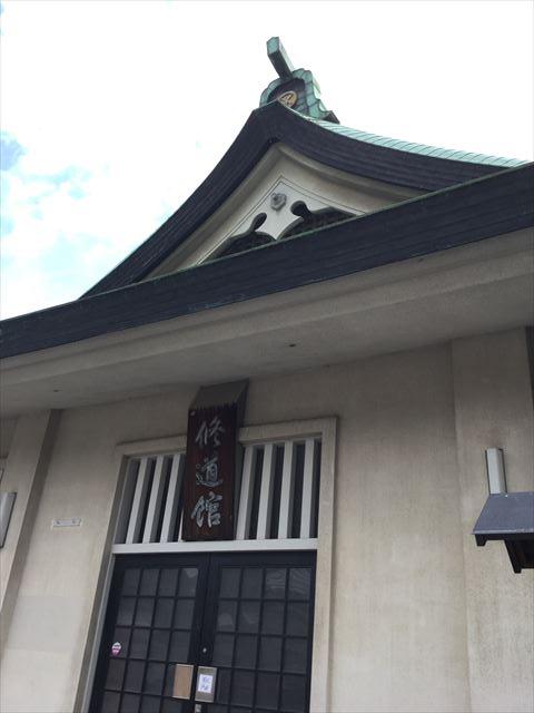 大阪城公園「修道館」の文字