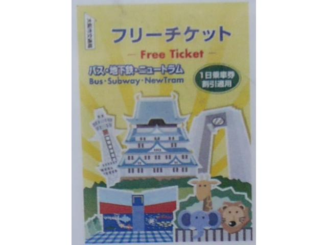大阪市交通局フリーチケット