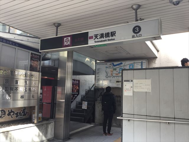 地下鉄谷町線「天満橋駅」3番出口