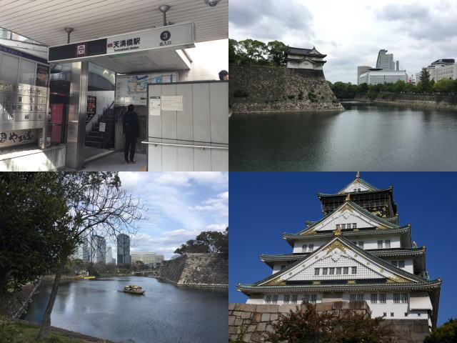 天満橋、乾櫓、内堀、大阪城の4枚の写真