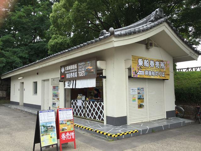 大阪城御座船のチケット売り場