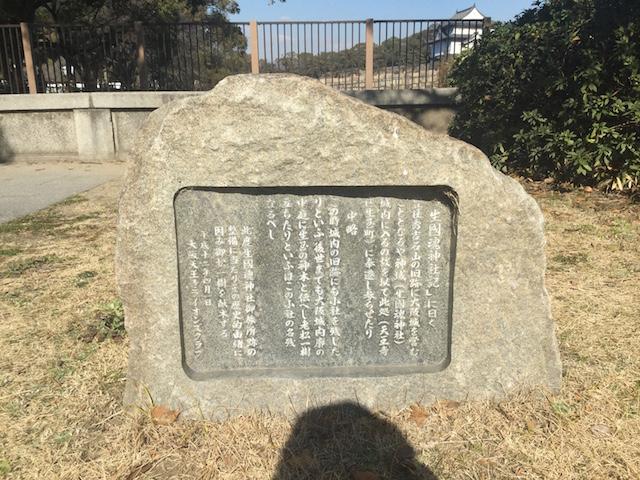 大坂城「生国魂神社記に曰く」碑