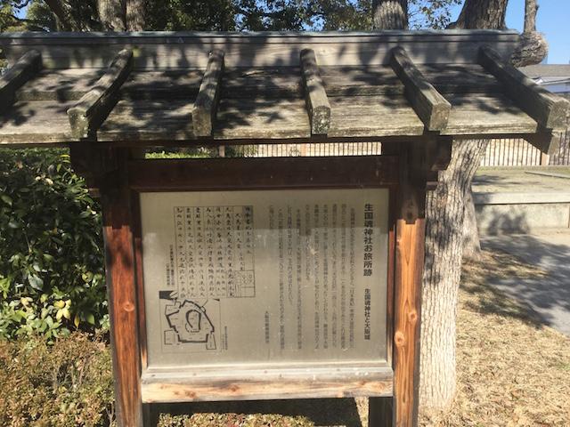 大阪城「生国魂神社お旅所跡」の説明文