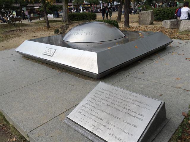 大阪城本丸跡の万博タイムカプセル