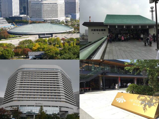 大阪城ホール、ホテルニューオータニ、大阪城公園駅、ジョーテラス大阪の写真
